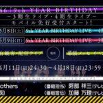 【乃木坂46】3期4期ライブは有観客&配信で開催!!
